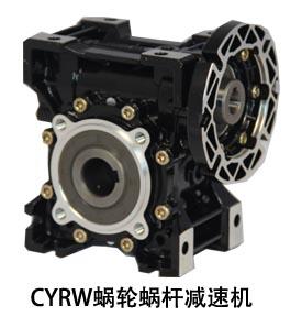CYRW蜗轮蜗杆减速机.jpg