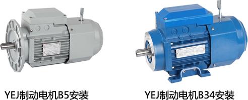 YEJ制动电机安装方式.jpg