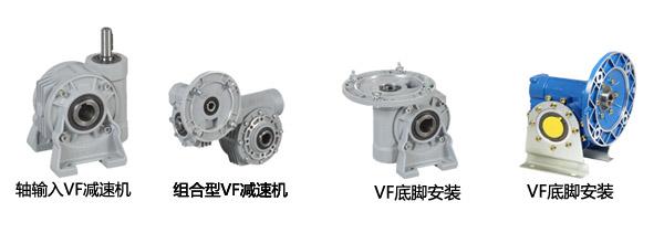 VF减速电机.jpg